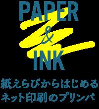 ペーパー&インク
